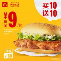 61预售:麦当劳 板烧鸡腿堡 买10送10  电子优惠券代金券