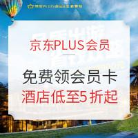 京东PLUS会员:可领取东呈/绿地/开元/君亭/首旅如家等多家酒店集团会员权益卡