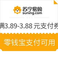 移动专享:苏宁易购 满3.89-3.88元支付券