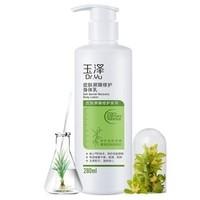 61预售:Dr.Yu 玉泽 皮肤屏障修护身体乳 280ml(赠皮肤屏障修护沐浴露50ml*2) *4件