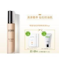 61预售:zelens Age Control 光泽养肤粉底液 30ml