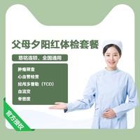 慈铭体检  父母体检套餐  中老年男士女士全国北京上海广州深圳