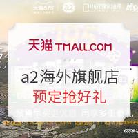 61预售、促销活动:天猫精选 a2海外旗舰店 618预售