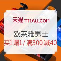 61预售:天猫 欧莱雅男士官方旗舰店 预售狂欢