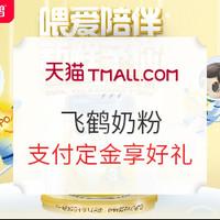 61预售、促销活动:天猫精选 飞鹤官方旗舰店 618预售