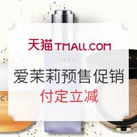 61预售:天猫 爱茉莉官方海外旗舰店 美丽点亮夏日促销