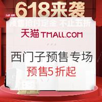 促销活动:天猫 西门子电气旗舰店 61预售专场