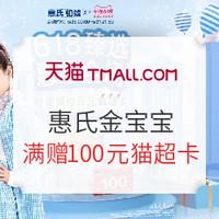 61预售、促销活动:天猫精选 惠氏金宝宝旗舰店 618预售