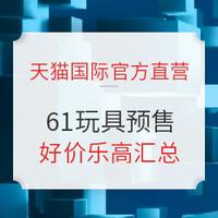 促销活动:天猫国际官方直营 61玩具预售