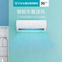 VIOMI 云米 KFRd-35GW/Y2RB4-A1 变频壁挂式空调 1.5匹