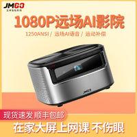 JmGO 坚果 J7S 家用高清小型投影机