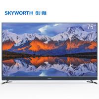 Skyworth  创维 75A8 75英寸 4K 液晶电视