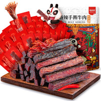 蜀道香 香辣手撕牛肉 405g +凑单品