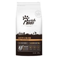 Purich 醇粹 中小型犬通用型纯粹 55%肉含量狗粮 10kg