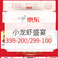 促销活动:京东      小龙虾盛宴