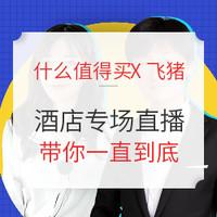 27日17点、必看活动:什么值得买X飞猪联合直播!多款史低酒店