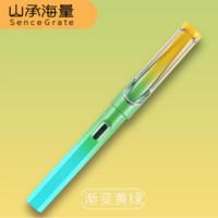 SenceGrate  山承海量 星空铱金钢笔 0.5mm 渐变黄绿 F尖 简装