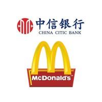 移动专享:中信银行 X 麦当劳   借记卡5折购