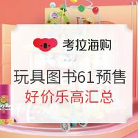 促销活动:考拉海购 玩具图书61预售