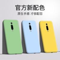 醉花间 红米k20/pro手机壳 磨砂