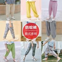 儿童防蚊裤2件装