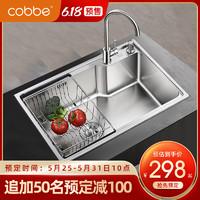 61预售: Cobbe 卡贝 S6045A不锈钢手工盆加厚水槽 单槽