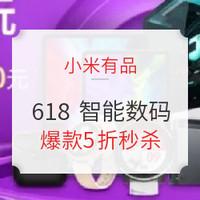 促销活动:小米有品 有品618 智能数码专场