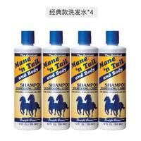 61预售:Mane 'n Tail 箭牌 无硅清爽控油防脱洗发水组合*4瓶