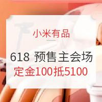 促销活动:小米有品 有品618 预售主会场