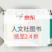移动专享、促销活动:京东 人民文学出版社 部分图书