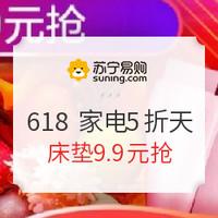 促销活动:苏宁易购 618风暴 家电家装5折天