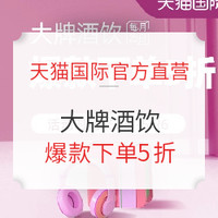 促销活动:天猫国际官方直营 大牌酒饮 525进口日