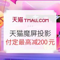 61预售、促销活动:天猫 天猫魔屏投影设备 专场活动