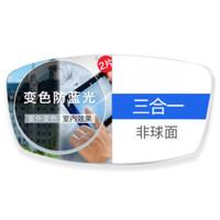 CONSLIVE 康视顿 1.67 防蓝光变灰色超薄镜片*2片+赠220元内镜框