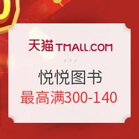 61预售、促销活动:天猫 悦悦图书专营店 6.1预售图书