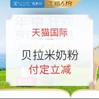 61预售、促销活动:天猫国际 贝拉米海外旗舰店 婴儿奶粉辅食