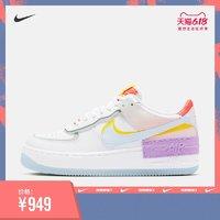 Nike 耐克官方 NIKE AF1 SHADOW 女子休闲鞋板鞋拼色 CW2630