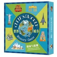 《世界城市卡牌记忆游戏》