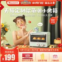 海氏Q1烤箱家用迷你全自动电烤箱多功能烘焙一人食小烤箱迷小型