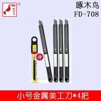 啄木鸟 FD-708 小号美工刀 4把 送10枚刀片