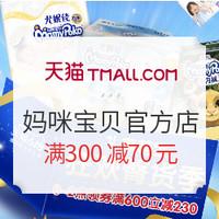 61预售、促销活动:天猫精选  妈咪宝贝官方旗舰店   婴儿尿裤