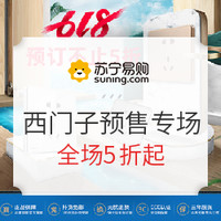 促销活动:苏宁易购 西门子618提前购 预售专场