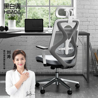 61预售:Hbada 黑白调 140WM 人体工学电脑椅