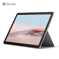 Microsoft 微软 Surface Go 2 10.5英寸二合一平板电脑(Pentium 4425Y、4GB、64GB、WiFi)