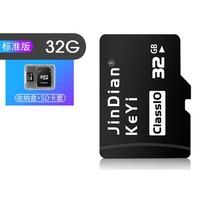 金典科逸 C10标准版 TF存储卡 32GB