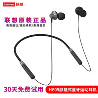 三色可選Lenovo 聯想HE05藍牙立體聲運動耳機