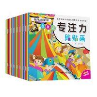 《儿童专注力训练贴纸书》全16册 卡拉梅尔(Caramel,E.)