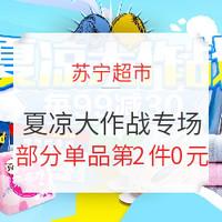 促销活动:苏宁超市 夏凉大作战专场