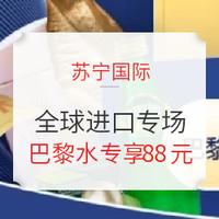 移动专享、促销活动:苏宁国际 SuperDay全球进口专场
