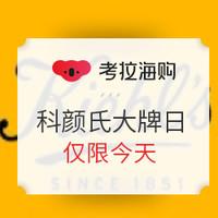 促销活动:考拉海购 科颜氏大牌日
